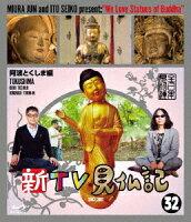 新TV見仏記32 阿波とくしま編【Blu-ray】