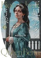王妃ベルタの肖像 2 (富士見L文庫)