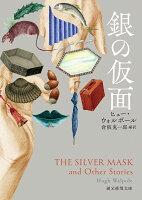 『銀の仮面』の画像