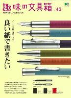 趣味の文具箱(vol.43)