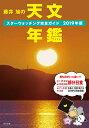 藤井 旭の天文年鑑 2019年版 スターウォッチング完全ガイド [ 藤井 旭 ]