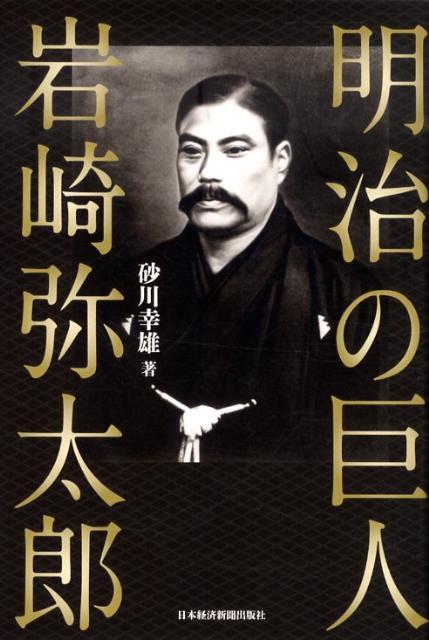 「明治の巨人 岩崎弥太郎」の表紙
