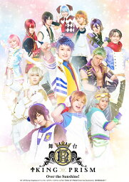 舞台KING OF PRISM -Over the Sunshine!- Blu-ray Disc