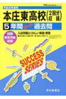 本庄東高等学校(平成30年度用) 5年間スーパー過去問 (声教の高校過去問シリーズ)