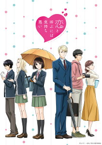 恋と呼ぶには気持ち悪い Vol.3【Blu-ray】