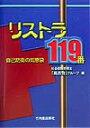 【送料無料】リストラ119番