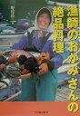 【送料無料】漁師のおかみさんの絶品料理