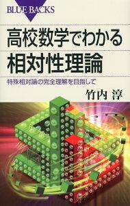 【送料無料】高校数学でわかる相対性理論 [ 竹内淳 ]