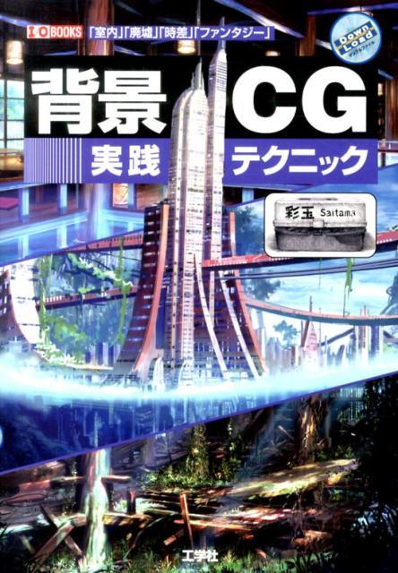 背景CG実践テクニック 「室内」「廃墟」「時差」「ファンタジー」 (I/O books) [ 彩玉 ]