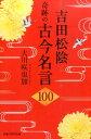 吉田松陰奇跡の古今名言100 (OR books) [ 大川咲也加 ]