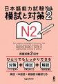 日本語能力試験模試と対策N2(vol.2)