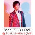 【楽天ブックス限定先着特典】はじめて好きになった人 (Bタイプ CD+DVD) (ブロマイド)