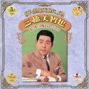 SP原盤再録シリーズ::SP原盤再録による 三橋美智也 ヒッ...