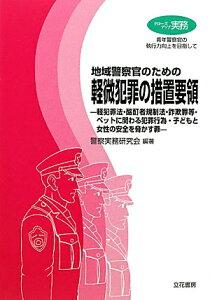 【送料無料】地域警察官のための軽微犯罪の措置要領 [ 警察実務研究会 ]