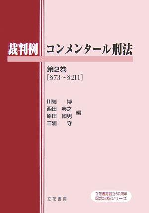 裁判例コンメンタール刑法(第2巻(§73-§211)) [ 川端博(刑法学) ]