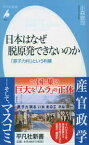 日本はなぜ脱原発できないのか 「原子力村」という利権 (平凡社新書) [ 小森敦司 ]
