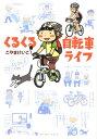 【送料無料】くるくる自転車ライフ [ こやまけいこ ]