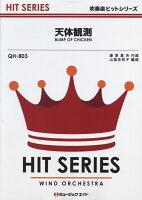 QH803 天体観測/BUMP OF CHICKEN (参考音源CD付)