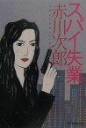 スパイ失業 (ハルキ文庫) [ 赤川次郎 ]