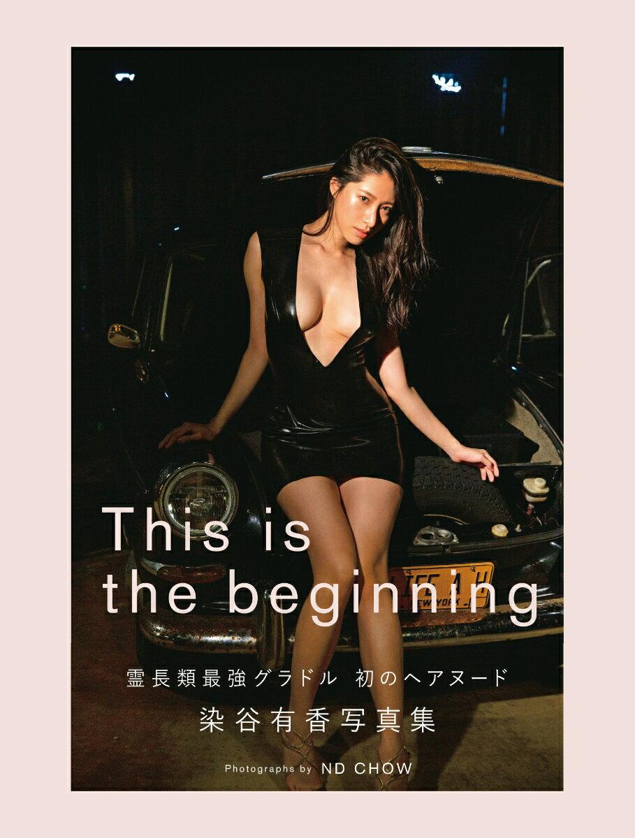 【楽天ブックス限定特典】染谷有香写真集 This is the beginning(生写真)