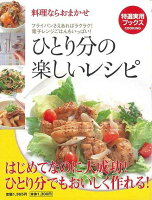【バーゲン本】料理ならおまかせひとり分の楽しいレシピ