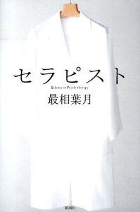 【送料無料】セラピスト [ 最相葉月 ]