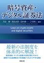 暗号資産・デジタル証券法 [ 河合 健