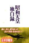 昭和天皇独白録 (文春文庫) [ 寺崎英成 ]