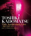 TOSHIKI KADOMATSU 35th Anniversary Live 〜逢えて良かった〜 2016.7.2 YOKOHAMA ARENA【Blu-ray】 [ 角松敏生 ]