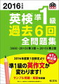 英検準1級過去6回全問題集(2016年度版)