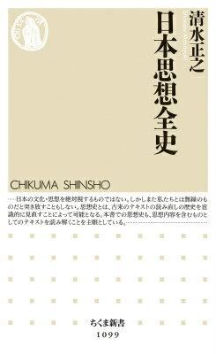 「日本思想全史」の表紙