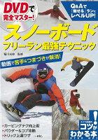 DVDで完全マスター! スノーボード フリーラン 最強テクニック