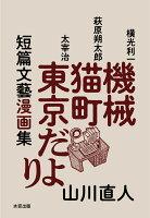 短篇文藝漫画集 機械・猫町・東京だより