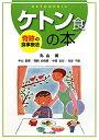 【送料無料】ケトン食の本 [ 丸山博(医師) ]