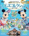 東京ディズニーリゾート グッズコレクション 2021-2022