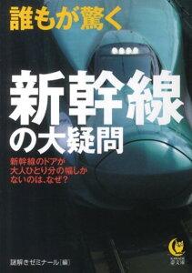 【送料無料】誰もが驚く新幹線の大疑問