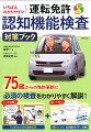 いちばんわかりやすい 運転免許認知機能検査対策ブック