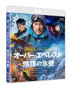 オーバー・エベレスト 陰謀の氷壁【Blu-ray】 [ 役所広司 ]