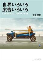 9784768308042 - 2021年広告デザインの勉強に役立つ書籍・本まとめ