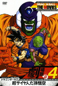 DRAGON BALL THE MOVIES #04 ドラゴンボールZ 超サイヤ人だ孫悟空画像