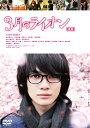 3月のライオン[後編] DVD 通常版 [ 神木隆之介 ]
