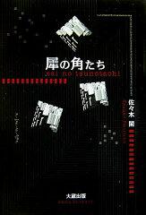 【送料無料】犀の角たち