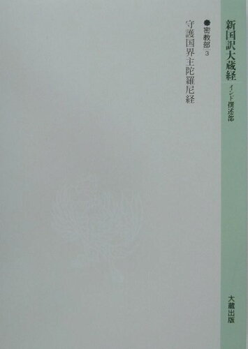 新国訳大蔵経(密教部 12-3) 守護国界主陀羅尼経