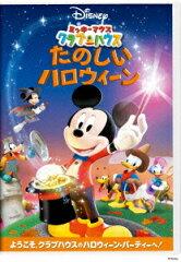 【楽天ブックスならいつでも送料無料】ミッキーマウス クラブハウス/たのしいハロウィーン 【D...