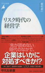 リスク時代の経営学 (平凡社新書) [ 植村修一 ]