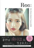 南りほスタイルブック『Ree: Riho Minami fashion & beauty BOOK』