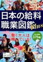 日本の給料&職業図鑑Plus [ 給料BANK ]