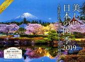 美しい日本の四季〜季節の彩りと花の溢れる和の庭園〜カレンダー