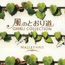 【送料無料】風のとおり道〜ジブリ・コレクション [ MALLET×PIT ]