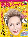 業務スーパーに行こう!2019(仮) (双葉社スーパームック) - 楽天ブックス